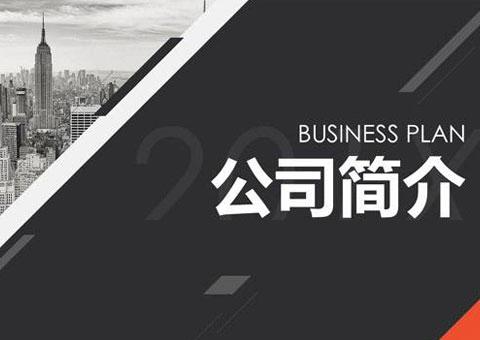 深圳奧華膠片材料有限公司公司簡介